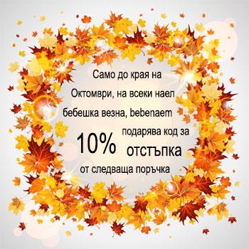 Отстъпки през месец октомври